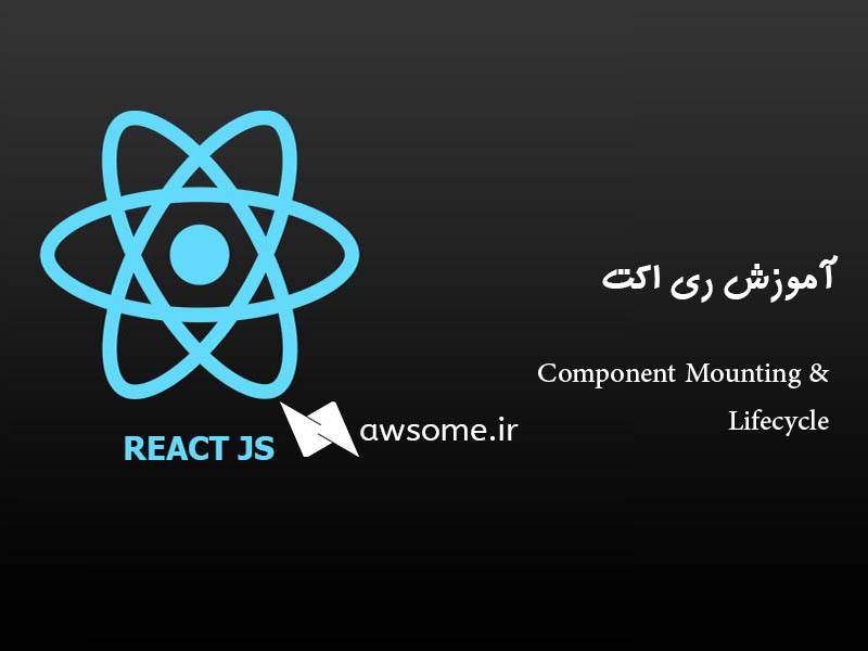 اموزش ری اکت جی اس ( ReactJS ) – آشنایی با Component Mounting & Method