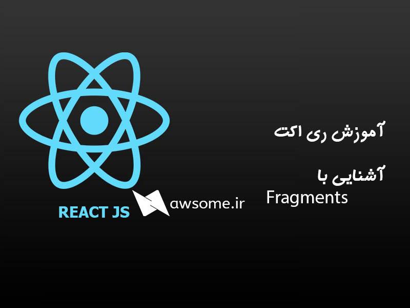 اموزش ری اکت جی اس ( ReactJS ) – آشنایی با Fragments