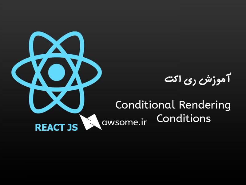 اموزش ری اکت جی اس ( ReactJS ) – اشنایی و کار با شرط – Conditional Rendering – Conditions