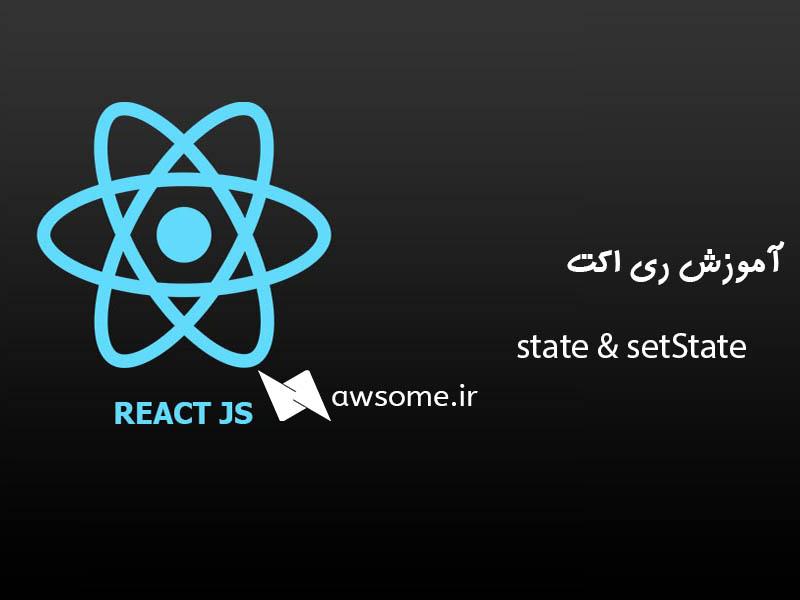 اموزش ری اکت جی اس ( ReactJS ) – اشنایی و کار با state و setState