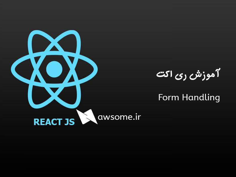 اموزش ری اکت جی اس ( ReactJS ) – کار با فرم – Form Handling