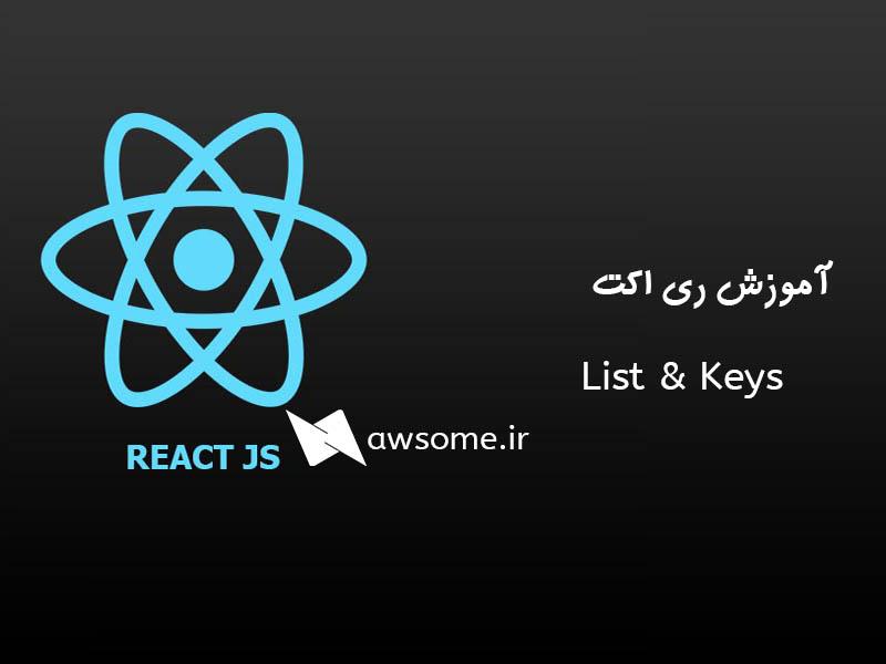 اموزش ری اکت جی اس ( ReactJS ) – کار با لیست – Lists & Keys