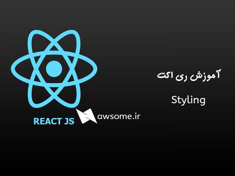 اموزش ری اکت جی اس ( ReactJS ) – Styling – CSS
