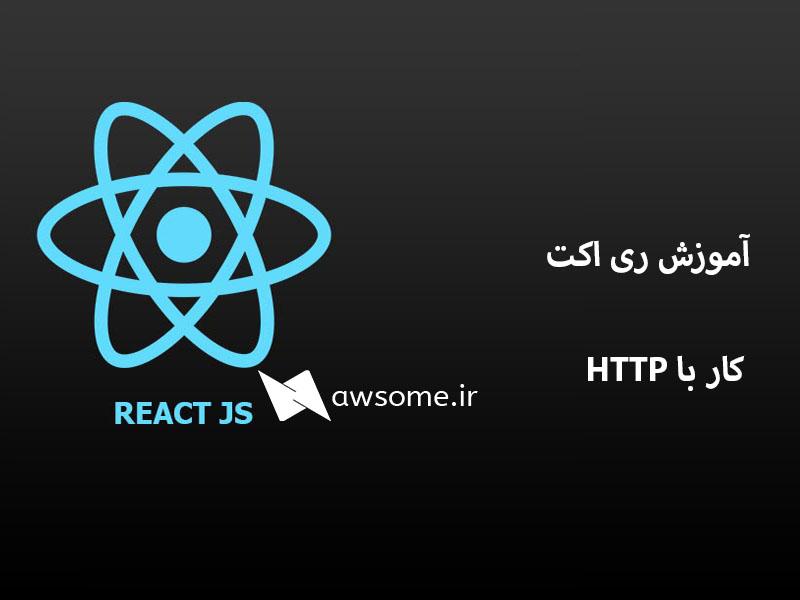 اموزش ری اکت جی اس ( ReactJS ) – کار با HTTP